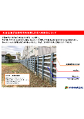 大谷石及び組積材等を使用した塀への補強について