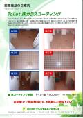 『Toilet 床ガラスコーティング』
