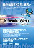 建築見積作成システム『Kensuke Neo』