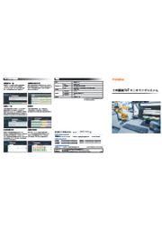 工作機械IoTモニタリングシステム 表紙画像