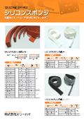 シリコンスポンジ角紐、丸チューブ、角チューブ 表紙画像