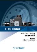 【個別:減速機】 PHKX・PHK・PHQK型 直交軸 遊星歯車減速機 表紙画像