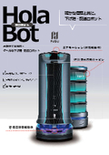 PUDUサービスロボット(配膳・配送ロボット)HolaBot(ホラボット)
