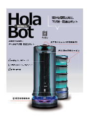PUDUサービスロボット(配膳・配送ロボット)HolaBot(ホラボット) 表紙画像