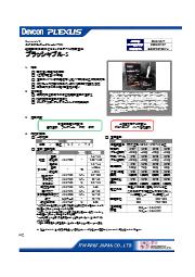 『Brushable-S』テクニカルデータシート 表紙画像