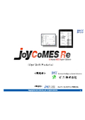 作業実績収集や業務報告書、アンケート等をExcelで簡単に電子帳票化・タブレット運用! 表紙画像