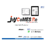 JoyCoMESRe紹介資料200206biss_s.jpg