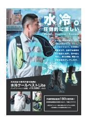 水冷冷却で屋外作業を快適に!『水冷クールベストLite』 表紙画像