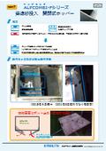 鋳造砂計量ホッパーの棚吊り防止対策