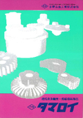 焼結含油軸受・焼結機械部品『タマロイ』 表紙画像