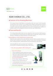 ENGLISH: Koki Shokai Company Outline 表紙画像