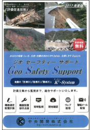 『Geo Safety Support』総合カタログ 表紙画像