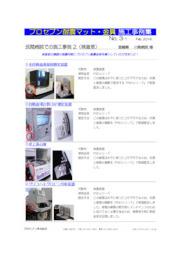 《プロセブン耐震金具・マット 施工事例集 No.3》 民間病院での施工事例(2)検査室 表紙画像