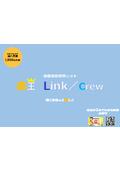 サブスクリプション『楽王Link』『楽王Crew』