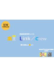 サブスクリプション『楽王Link』『楽王Crew』 表紙画像