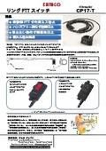 リングPTTスイッチ CP17-T 表紙画像