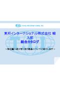 東邦インターナショナル株式会社「商品カタログ」 表紙画像