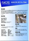 ライニング材「NUKOTE ポリウレアBG」 表紙画像