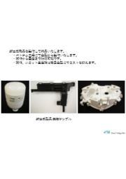 射出成形部品の製作サービス 表紙画像