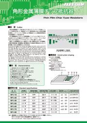 【製品カタログ】角形金属薄膜チップ抵抗器 表紙画像