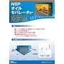 NSPオイルセパレーター 表紙画像