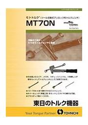 ツール交換式トルクレンチ「MT70N」 表紙画像