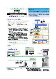 InduSoft Web Studio活用事例『アルゴシステム社 産業用パネルPC』との連携 表紙画像
