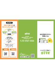 「SITE」リーフレット(三つ折り) 表紙画像