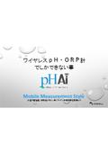 【資料】ワイヤレスpH・ORP計でしかできない事