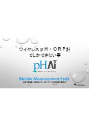 【資料】ワイヤレスpH・ORP計でしかできない事 表紙画像