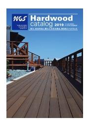 『NGSHardwood catalog2019』木材製品カタログ 表紙画像