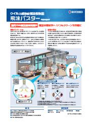 ウイルス感染症飛沫収集器『飛沫バスター』 表紙画像