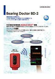 ベアリング振動診断機 ベアリングドクター BD-2(リーフレット):日本精工(NSK) 表紙画像