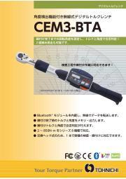 角度測定機能付きBluetooth搭載「CEM3-BTA」シリーズカタログ 表紙画像