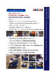 海水淡水化装置+高圧洗浄機『シーアクアジェット』 表紙画像