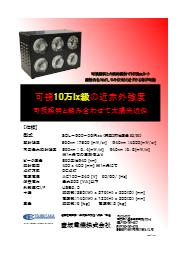『可視+NIR 10万lx照明 SOL-900-06IRxx』 表紙画像