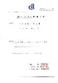 エスノンホール品質性能試験報告書