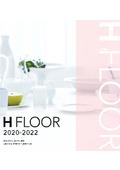 【カタログ】クッションフロア見本帳「2020-2022 Hフロア」
