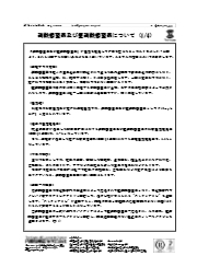 硝酸態窒素及び亜硝酸態窒素について 表紙画像