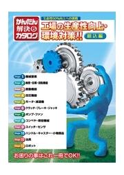 かんたん解決カタログ6 工場の生産性向上・環境対策(組込み編) 表紙画像