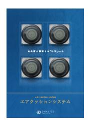 重量物搬送装置『エアクッションシステム』 表紙画像