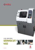 中型試料切断機『SERVOCUT-402』 表紙画像