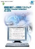 環境計測データ管理ソフトウェア (航空機騒音・在来鉄道騒音・新幹線鉄道騒音) AS-60TR 表紙画像