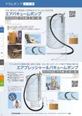 ドラムポンプ(エア式)エアバキュームポンプ エアプレッシャー&バキュームポンプ灯油・軽油から異物混入切削液までドラム缶に回収可能 表紙画像