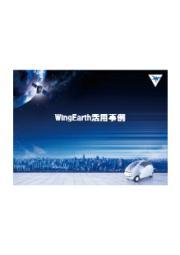 WingEARTH活用事例【※全49事例をご紹介】 表紙画像
