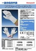 フィット感抜群の一般作業用手袋『PUファースト・ホワイト』 表紙画像