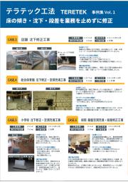 【施工事例集】テラテック工法 事例集Vol. 1 表紙画像