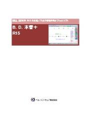 本管設計専用CADソフト B.D.本管+ R15 表紙画像