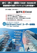 導入事例集を進呈 Excelデータの管理・集計システム