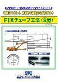 全方位長尺切羽補強 「FIXチューブ工法(S型)」 表紙画像